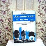 Книга Английский язык учебник 5-11 классы и абитуриентов усные темы 1997