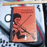 Осуждение Паганини Автор Анатолий Виноградов Роман Издание 1958, раритет