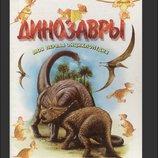 Книга для детей. «Динозавры. Детская энциклопедия». Дешево подарок