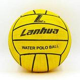Мяч для водного поло Lanhua 518 размер 5, резина
