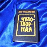 Чудотворная, повесть, Тендряков всемирная классика, литература, книга