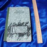 Гулящая, Панас Мирний, 1984, всемирная классика литературы, книга