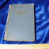 Шагреневая кожа, Оноре де Бальзак Антикварное издание 1954, роман, приключения книга
