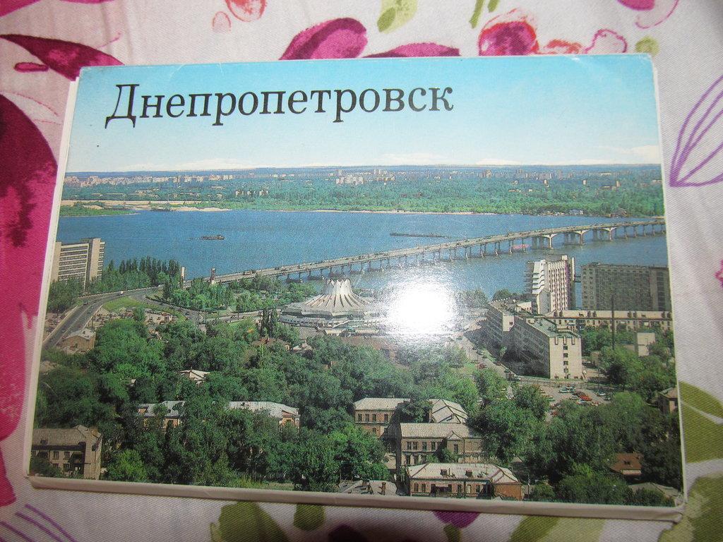 Днепропетровск открытки, днем рождения лет