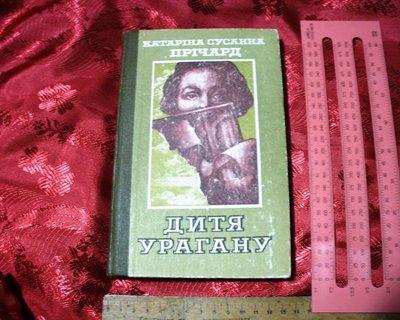 Дитя урагану 1984 Автор Прічард перевод с английского книга на украинском