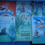 Книги из советского детства.