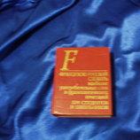 Французский словарь для студентов и школьников. карманный, удобный, все правила и словосочетания все