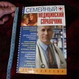 Семейный Медицинский справочник 6500 советов книга семейная