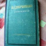 Николай Добролюбов, Избранное,1954 г. классика мировой лит раритет Ссср, антиквар, винтаж