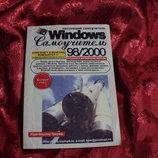 Windows 98-2000 Самоучитель русская и английская версии книга для младшего школьного возраста