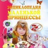 Книга для девочек Энциклопедия маленькой принцессы