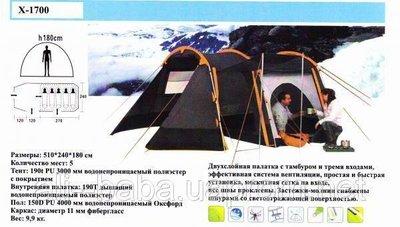Палатка 5ти местная X-1700