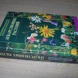 Универсальная энциклопедия лекарственных растений, Путырский, новая