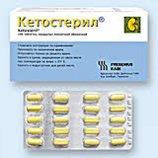 Кетостерил 600 мг с доставкой по Украине