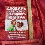 Словарь крепкого народного юмора, только-для-18-плюс, страниц 479 частушки для взрослых