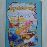 Сборник сказок Русалочка. Украинский язык