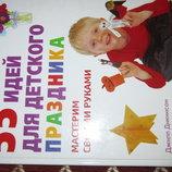 книга 55 идей для детского праздника-новая
