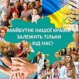 Украинская онлайн карьера