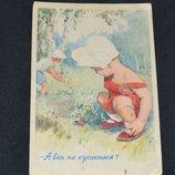 старинная почтовая открытка а он не кусается 1957 год винтаж