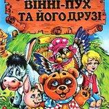 Вінні-Пух та його друзі. Олександр Мілн