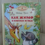 Детская книга,сказки,В.Лунин Как жираф в прятки играл изд. Махаон
