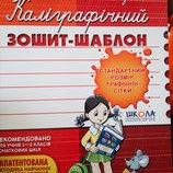 Каліграфічний зошит-шаблон Федієнко.