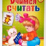 Учимся считать рус.язык, мягкая обложка, 22х16см ,развивающие книжечки