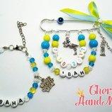 Именной подарок - комплект украшений браслет, булавочка, брелок, клипса by Cherry Handmade