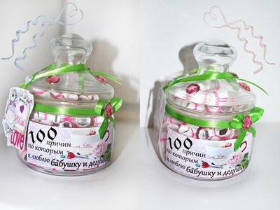 Продано: Подарок бабушке и дедушке - 100 причин по которым я люблю