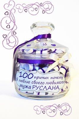 Именной подарок - 100 причин почему я люблю