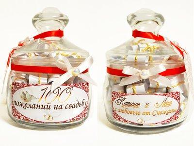 Продано: Подарок на свадьбу - 100 пожеланий