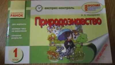 Природознавство. Експрес-Контроль 1 клас. Назаренко А.а.