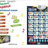 Интерактивный плакат Некзо Nexo Knights букварик русский язык цифры азбука 7289-A