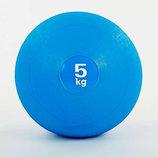 Мяч медицинский слэмбол Slam Ball 5165-5 вес 5кг, диаметр 23см
