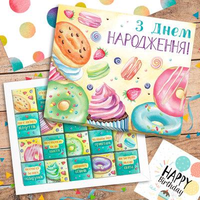 Шоколадный набор З Днем народження 100 г