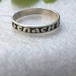 Кольцо серебряное Спаси и Сохрани 1034