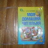 Учебник школьный Домашня читанка Додаток до літ.читання 2 класс