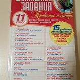 Справочник домашние задания 11класс шпоргалка решебник 2011год