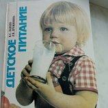 Книга Правильное питание для детей