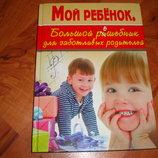 Книга Мой ребенок Большой решебник для заботливых родителей
