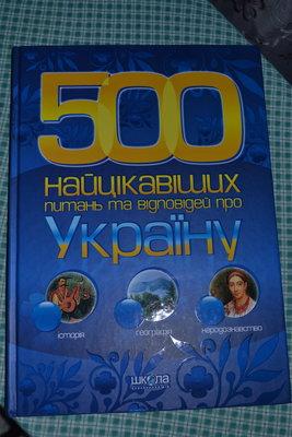 Книга - навчальне видання 500 Найцiкавiших Питань та вiдповiдей про Украiну В.п.потоцький