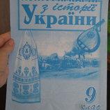 Новi Контурнi карти з iсторii Украiни 9 клас