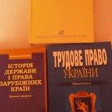 книжки для студентів юридичного факудьтету