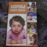 книга Здоровье вашего ребенка