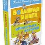 Женевьева Юрье Большая книга кроличьих историй.