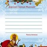 Бланк листа Св. Миколаю