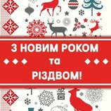 Конверт для денег З Новим Роком та Різдвом