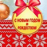 Конверт для денег C Новым годом и Рождеством