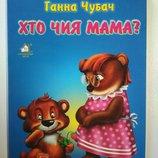 Книга Хто чия мама Ганна Чуб