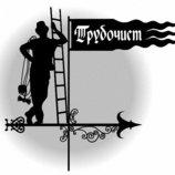 Печник-Трубочист Днепр 0637697703